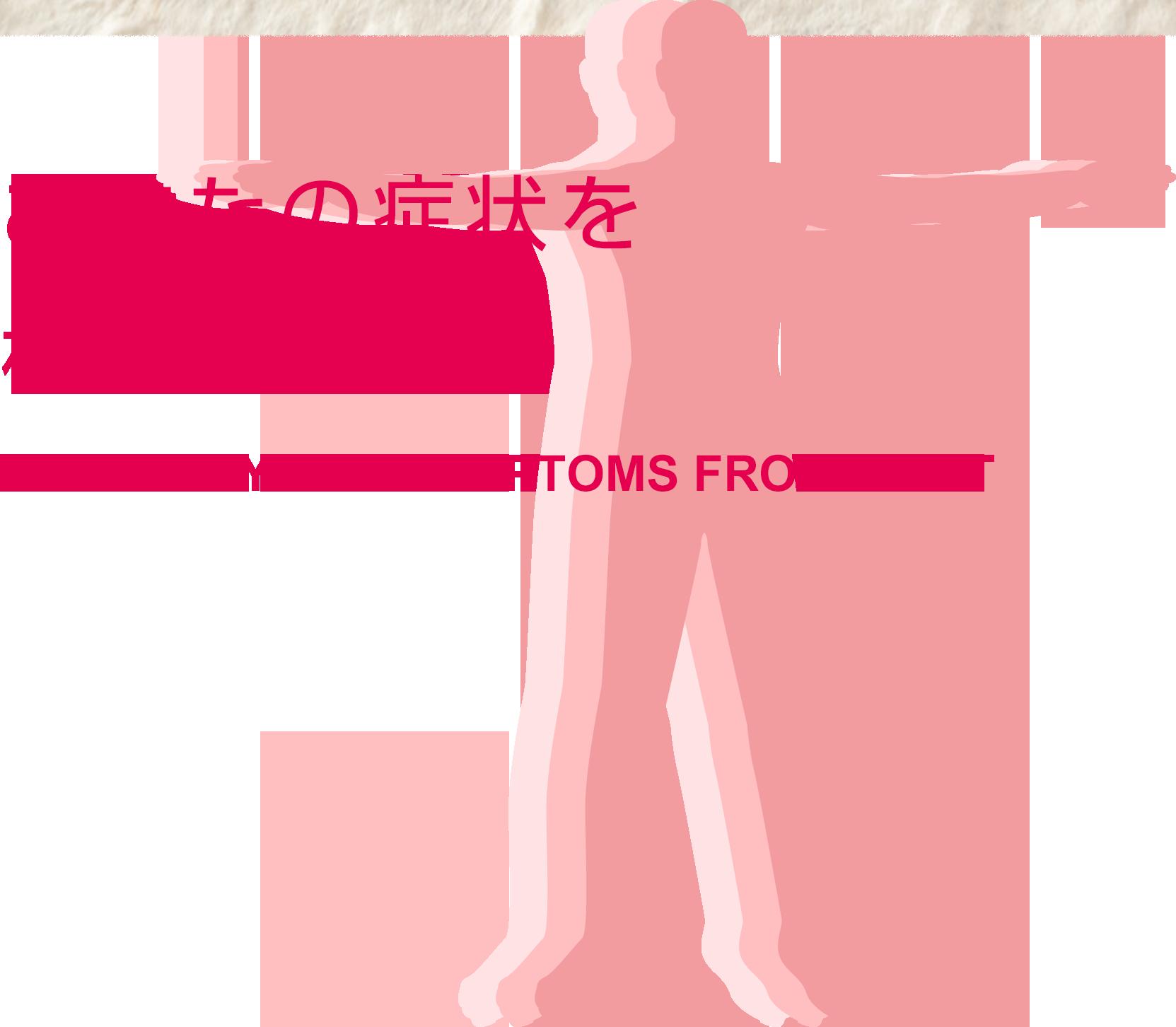 あなたの症状を根本から改善